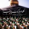 اندکی از ام المصائب علیها سلام