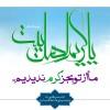 یا کریم اهل بیت علیک السلام