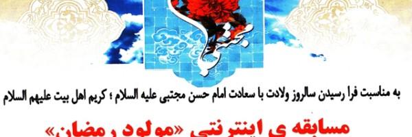 اسامی برندگان مسابقه ی «مولود رمضان»