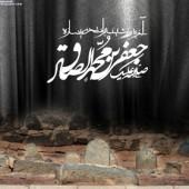 امام صادق علیه السلام از دیدگاه علمای اهل تسنن