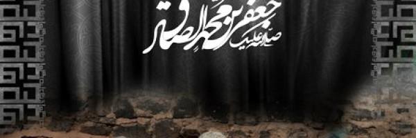 گلچین مداحی های شهادت امام صادق علیه السلام