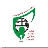 بیانیه ی اتحادیه انجمن های اسلامی شهرستان اردکان به مناسبت روز جهانی قدس