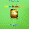 پاورپوینتی در باره اعجاز رنگ ها در قرآن