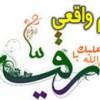 نام واقعی رقیه سلام الله علیها  ؛ دختر امام حسین علیه السلام