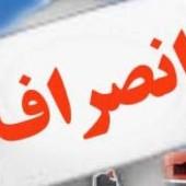 بیانیه ی انصراف از انتخابات شورا+پی دی اف