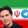 ابراز خرسندی مدیر تلگرام از استفاده اغتشاشگران از این نرمافزار