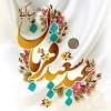 و این عید سعید قربان
