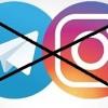 دستور قضایی فیلترینگ اینستاگرام و تلگرام به قوت خود باقی است