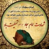 یا سید الساجدین علیک السلام