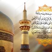 هشت علت هجرت امام رضا علیه السلام به ایران